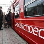 «Аэроэкспресс» поднимает цены на проезд в московские аэропорты