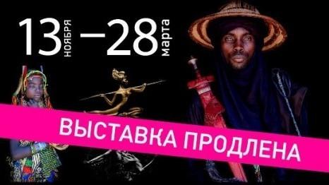 Выставка «Взгляд на мир: Африка и Азия»