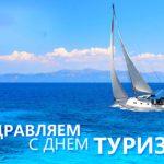 С Днём туризма!!!