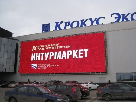 Интурмаркет 2015