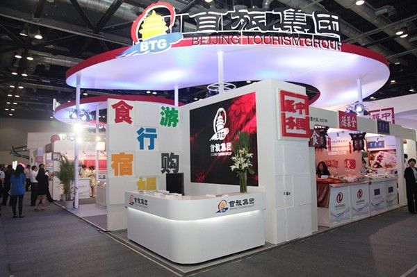 Beijing International Tourism Expo (BITE)
